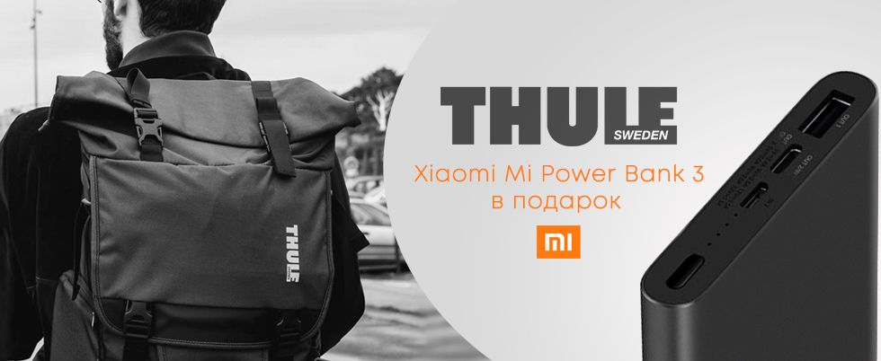 Xiaomi Mi Power Bank 3 в подарок!
