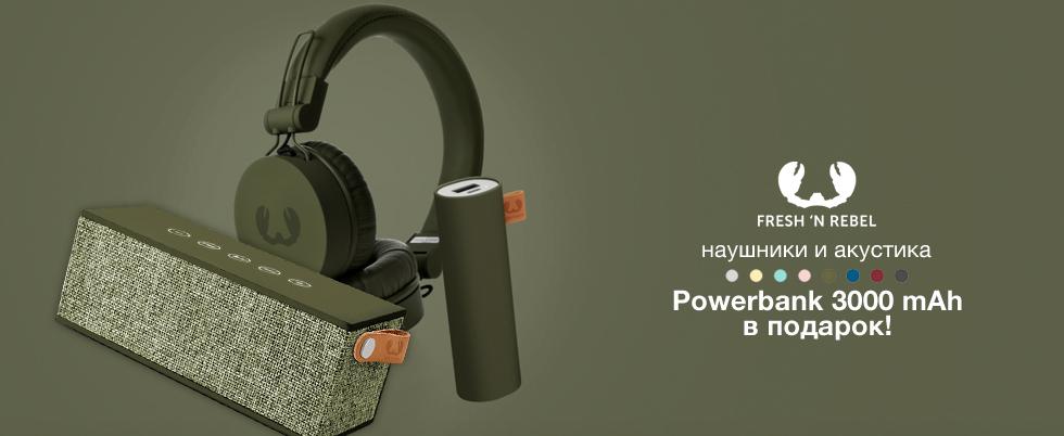 К наушникам и акустике Fresh 'N Rebel Powerbank в подарок!