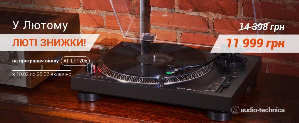 LP-проигрыватели Audio-Technica по суперцене!