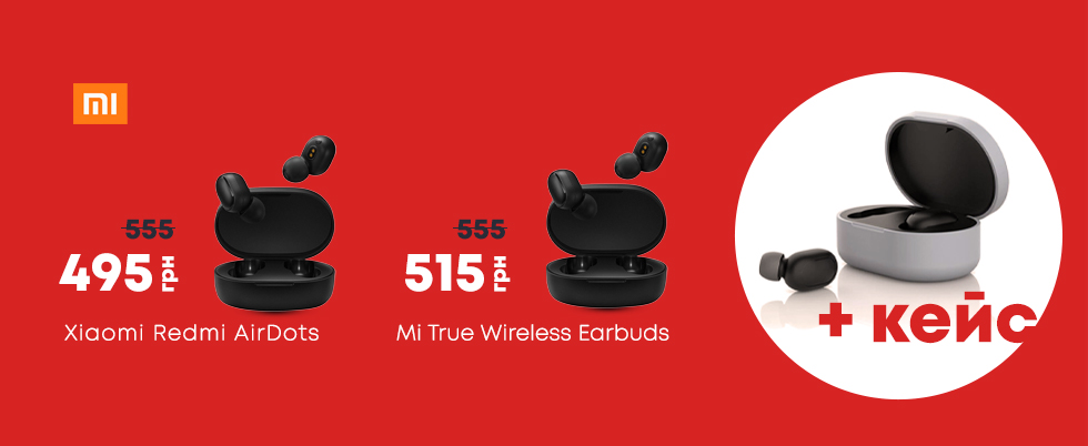 TWS наушники Redmi AirDots и Mi True Wireless по суперцене + чехол в подарок!