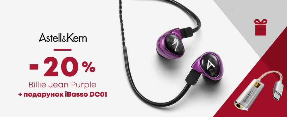 Astell&Kern Billie Jean Purple -20% + iBasso DC01 в подарок!