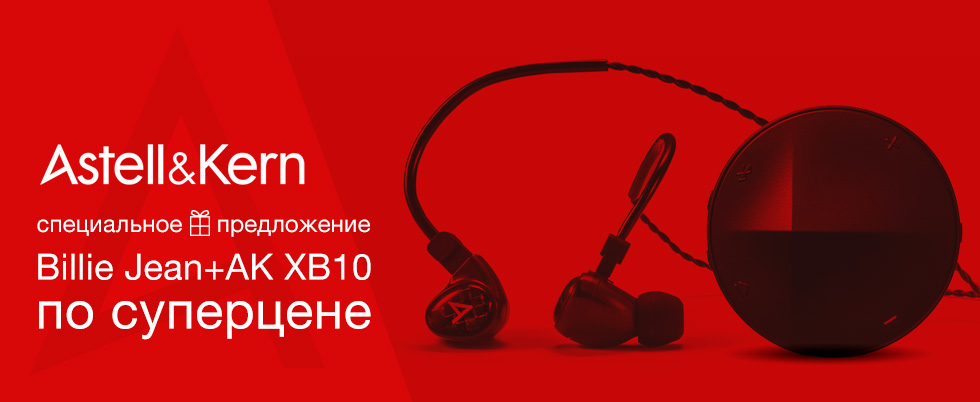 Astell&Kern Billie Jean + Astell&Kern XB10 по суперцене!