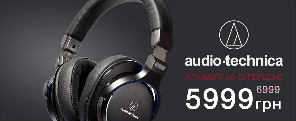 Суперцена на Audio-Technica!