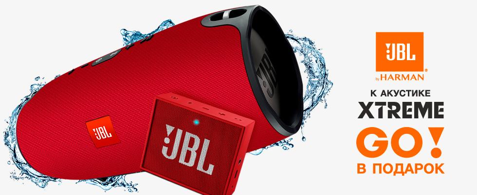 К акустике JBL Xtreme колонка JBL GO в подарок!
