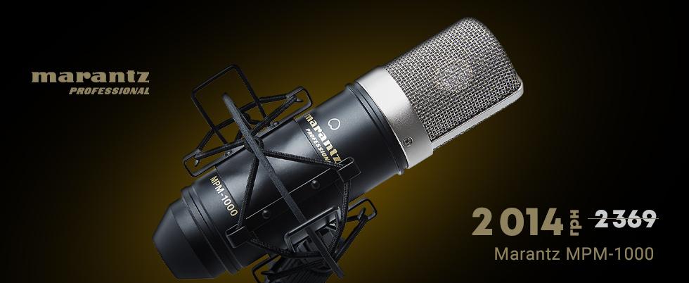 Микрофон Marantz MPM1000 по суперцене!