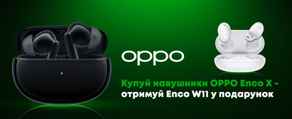К OPPO Enco X в подарок наушники OPPO Enco W11!