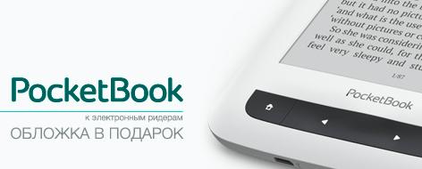 Чехол для книжки PocketBook в подарок!