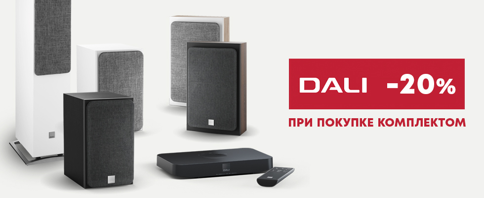 Колонки серии DALI Oberon C + хаб DALI Sound Hub Compact со скидкой 20%!