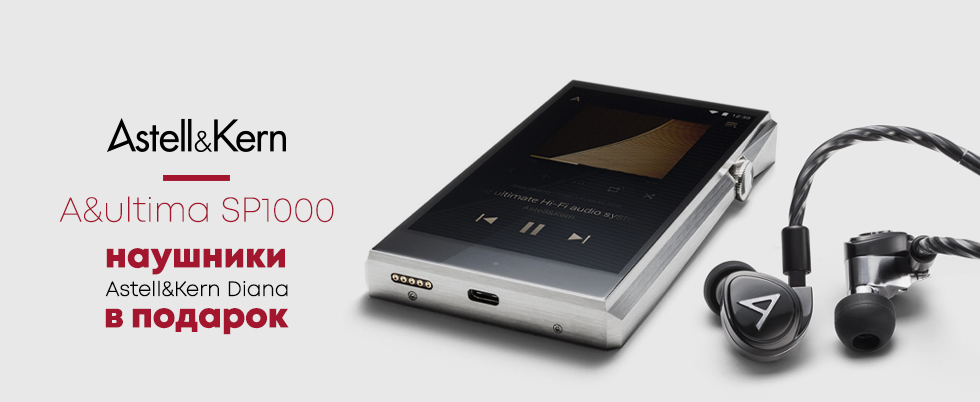 К Astell&Kern A&ultima SP1000 -  наушники Astell&Kern Diana в подарок!