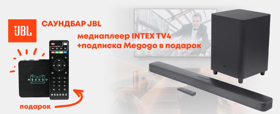 К саундбарам JBL медиаплеер с подпиской MEGOGO в подарок!