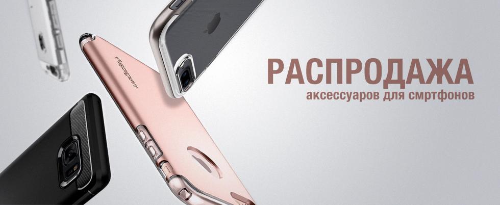 Распродажа аксессуаров для смартфонов!