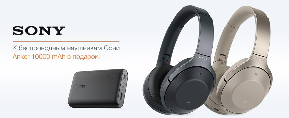 К беспроводным наушникам Sony универсальная батарея Anker в подарок!