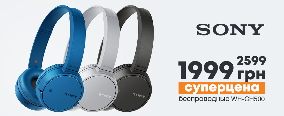Суперцена на Sony WH-CH500!