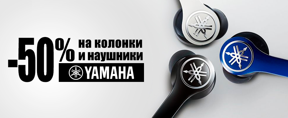 -50% на наушники и акустику Yamaha!