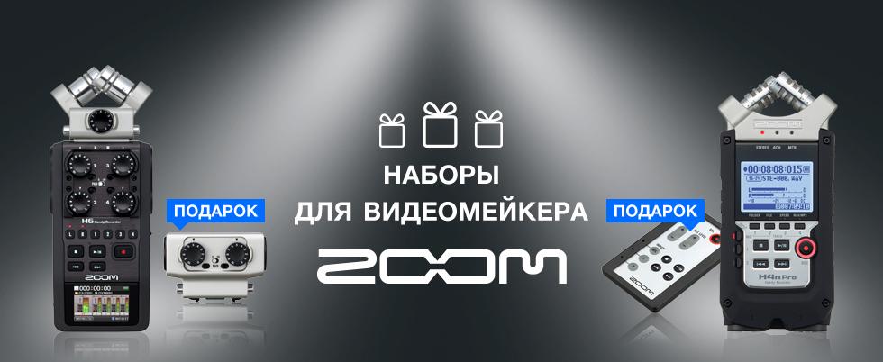 Наборы для видеомейкера от Zoom!