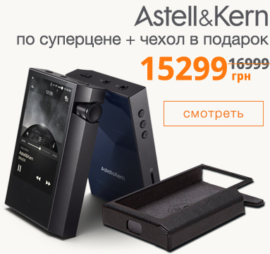 595 Аудиоплеер Astell&Kern по суперцене