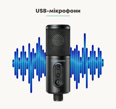 Меню диктофоны и микрофоны
