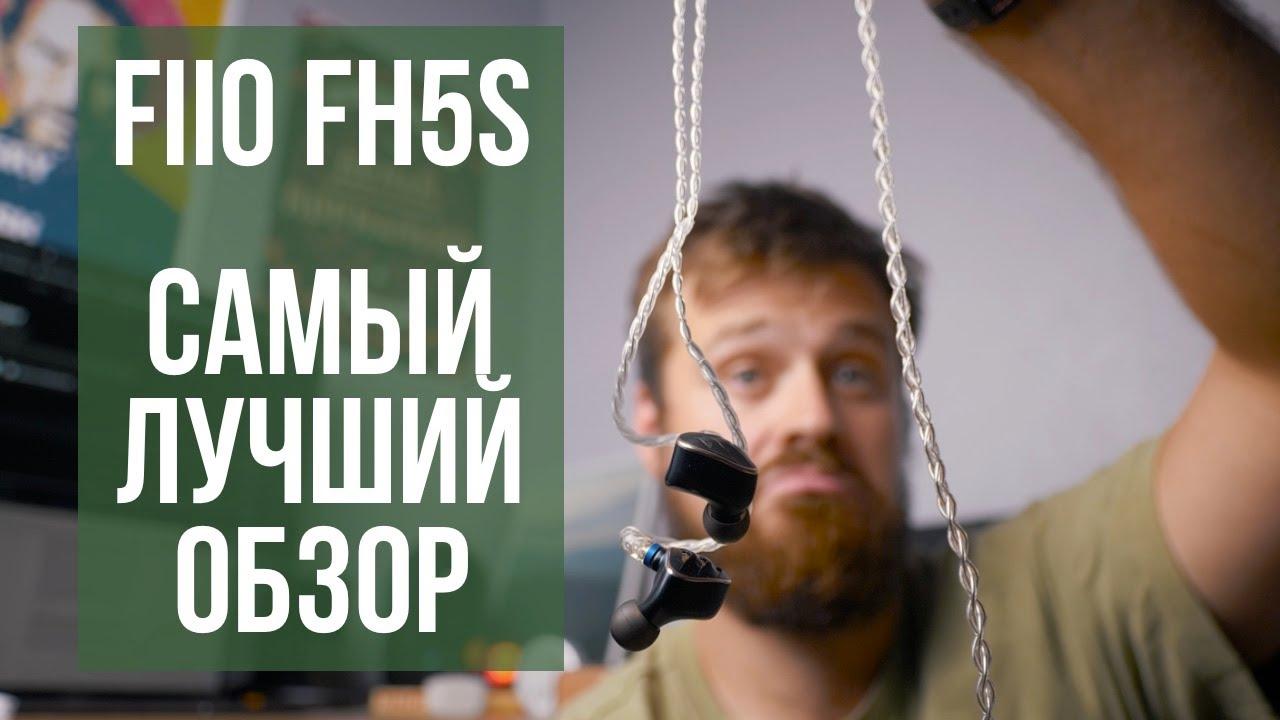 Подробный обзор Hi-End-наушников FiiO FH5s