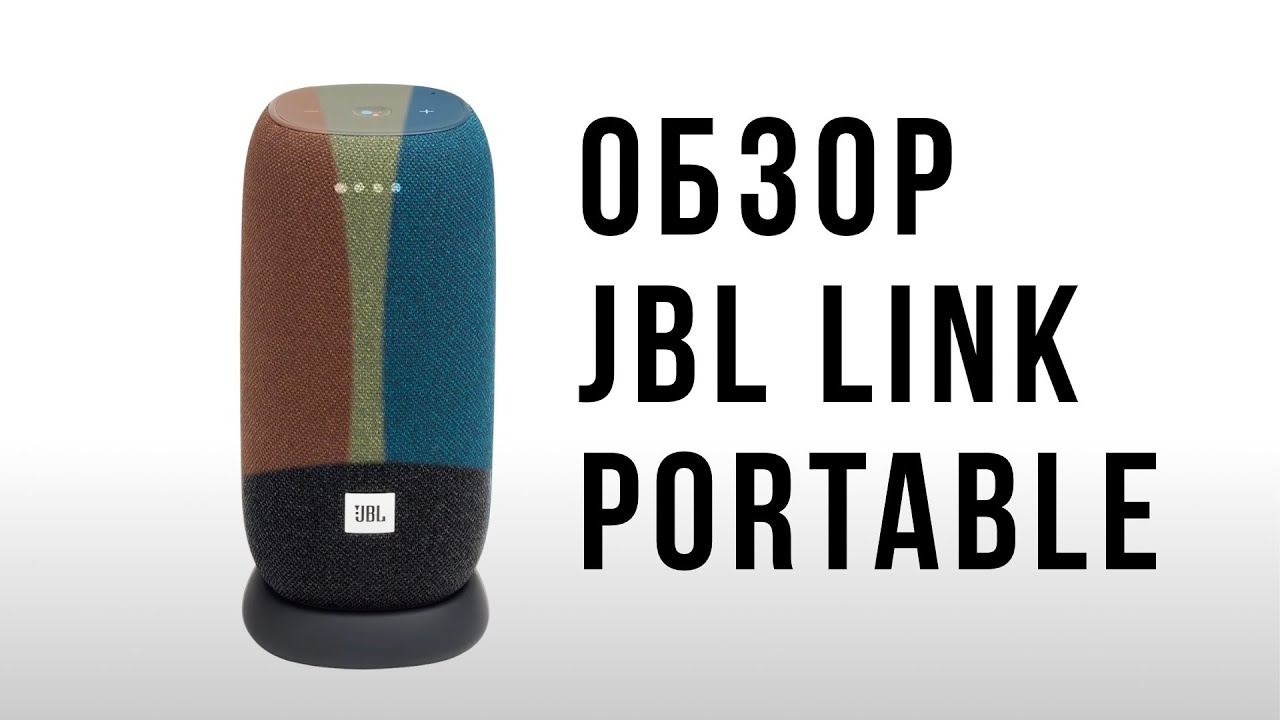 Обзор JBL Link Portable | Умная портативная колонка с аккумулятором