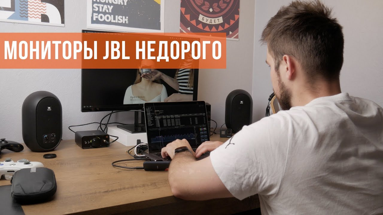 JBL One Series 104 BT | Обзор и опыт эксплуатации моих новых мониторов. Почему так дешево???