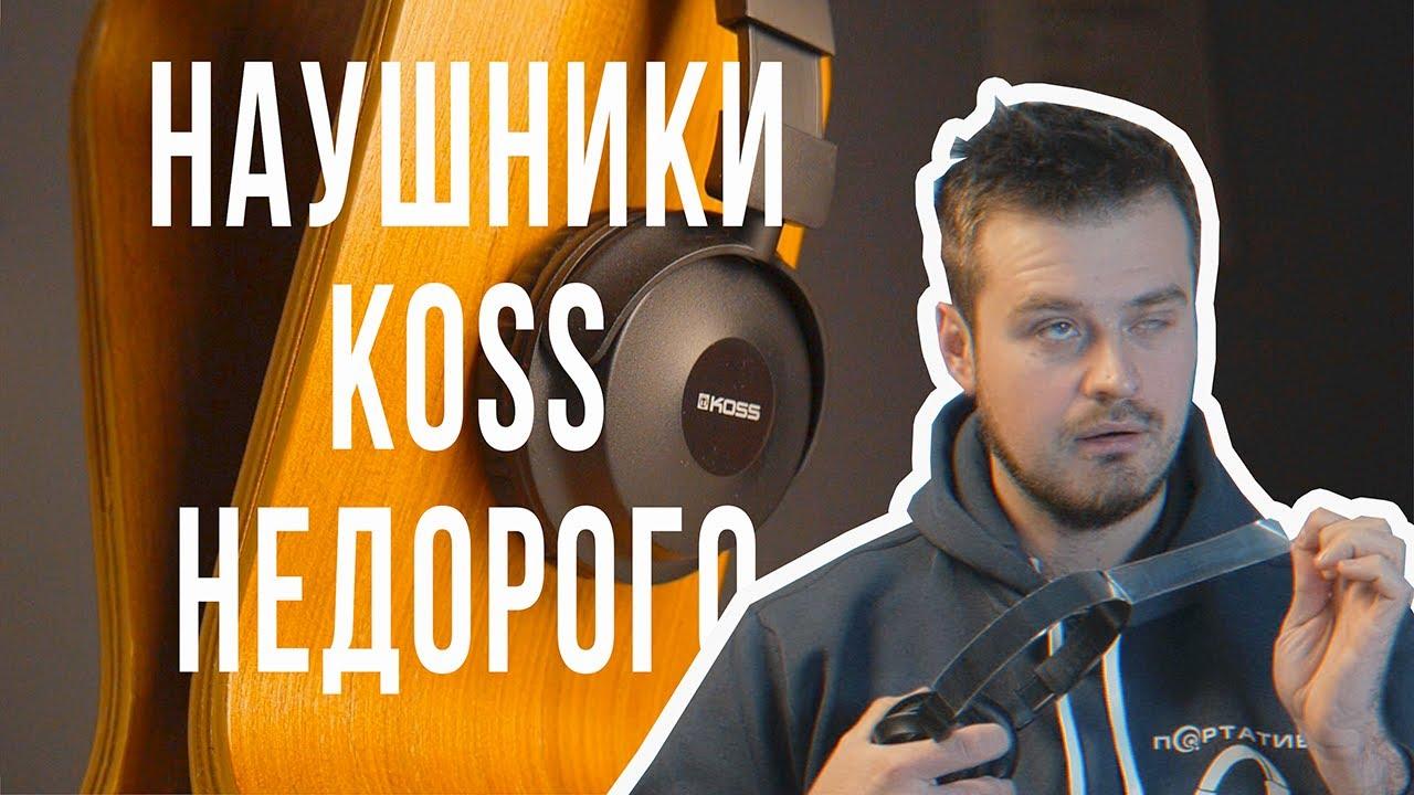 Обзор Koss BT330i | Лучшие накладные Bluetooth-наушники за $50