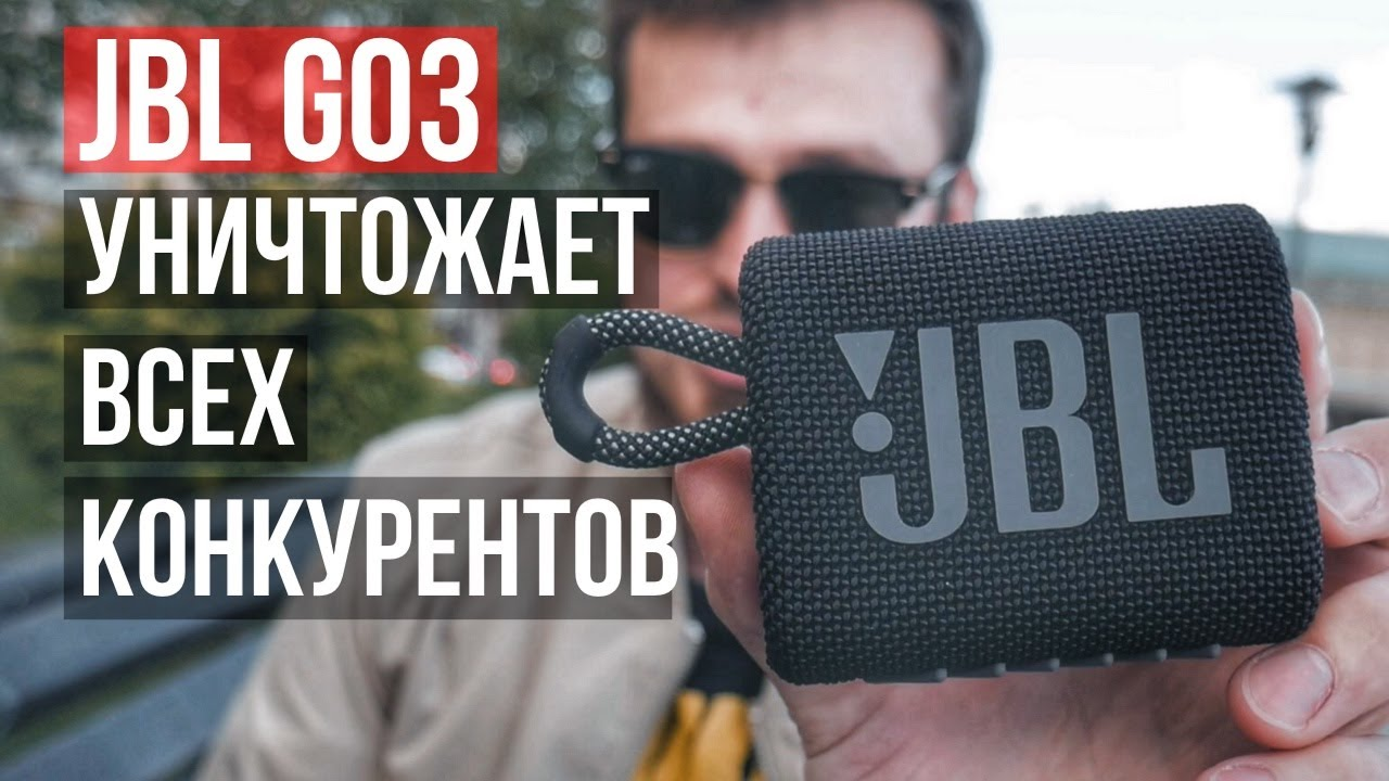 ОБЗОР JBL GO 3 - ТОП КОЛОНКА 2020, ЛУЧШАЯ маленькая колонка | ТЕСТ ЗВУКА, сравнение GO 2 и GO 3
