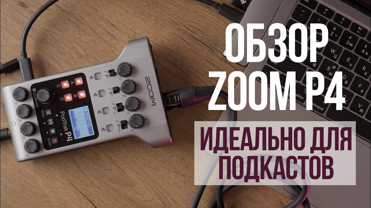 Обзор Zoom P4 ‒ как легко и просто записать подкаст в любом месте?