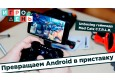 Видеообзор геймпада MadCatz C.T.R.L.R Mobile Gamepad for Android