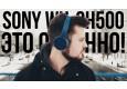 SONY WH-CH500 уничтожают JBL | ЛУЧШИЕ БЮДЖЕТНЫЕ Bluetooth наушники | Обзор новинки от SONY
