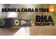 RHA DACAMP L1 | Обзор ШИКАРНОГО усилителя для наушников