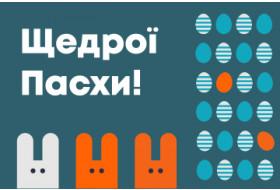 Розклад роботи магазинів на Великдень 2021!