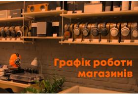 Графік роботи магазинів під час карантину