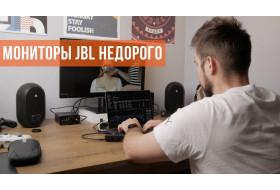 JBL One Series 104 BT   Обзор и опыт эксплуатации моих новых мониторов. Почему так дешево???