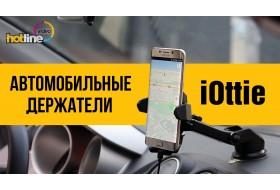 iOttie - обзор автомобильных держателей