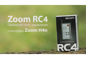 Zoom RC4. Проводной пульт к рекордеру Zoom H4n
