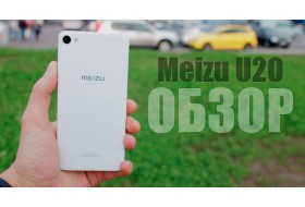 Обзор Meizu U20 / U10