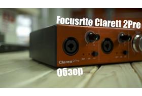 Focusrite Clarett 2Pre Обзор и Тест