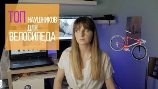 ТОП наушников для ВЕЛОСИПЕДА | Лучшие модели для БЕЗОПАСНОГО прослушивания музыки на велосипеде