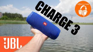 JBL Charge 3 | Обзор портативной водонепроницаемой колонки