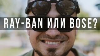Обзор Bose Frames от фаната Ray-Ban | Очки-наушники Rondo и Alto | Есть ли в них смысл в 2020 году?