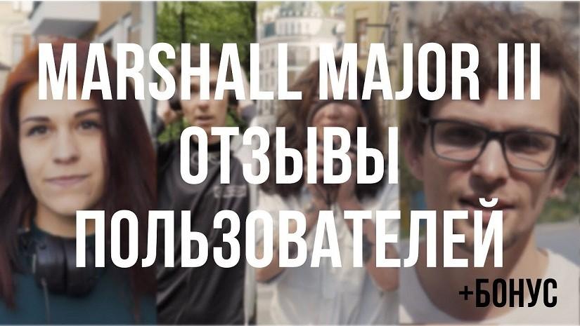 MARSHALL MAJOR III | Отзывы реальных владельцев