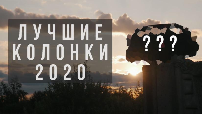 ТОП-5 лучших Bluetooth-колонок в 2020-21
