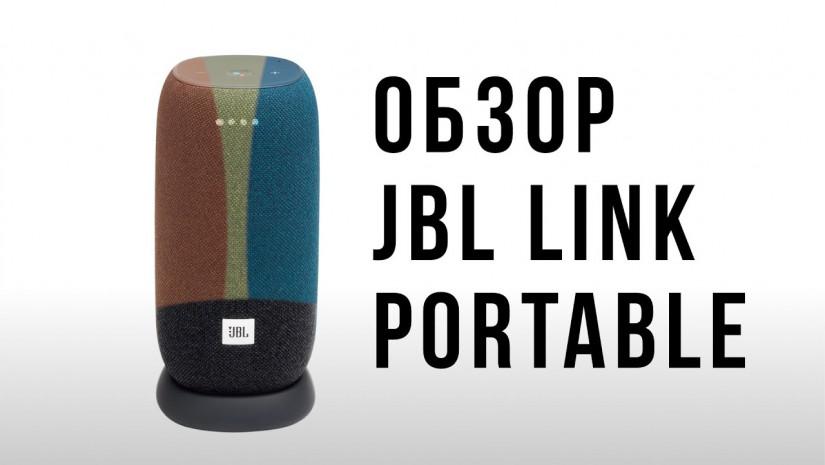 Обзор JBL Link Portable   Умная портативная колонка с аккумулятором