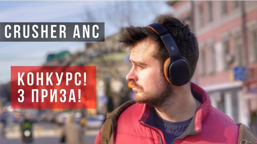 Обзор Skullcandy Crusher ANC! Конкуренты Sony WH-1000XM4 и Bose QC 35 II!