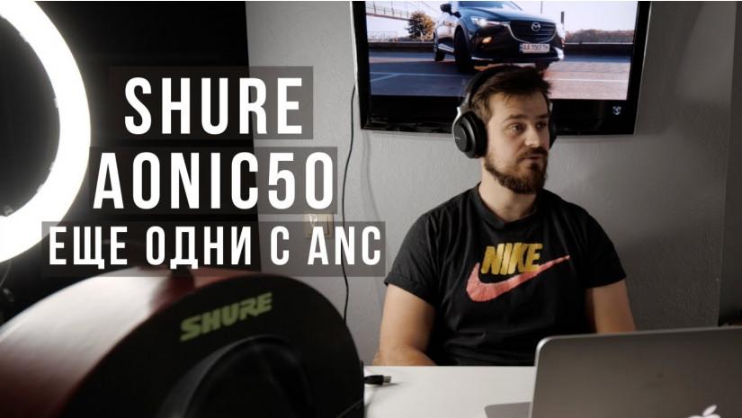 Обзор Shure Aonic 50 | Первые наушники Shure с ANC