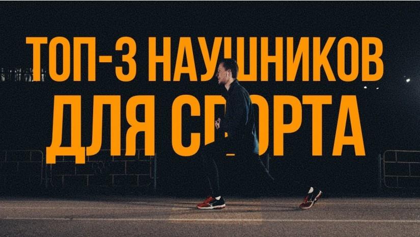 ТОП-3 НАУШНИКОВ ДЛЯ СПОРТА | Идеальные наушники для марафона