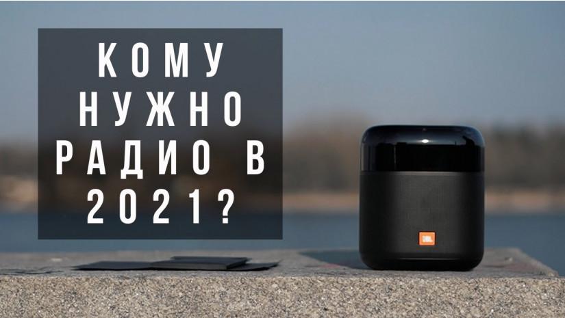 JBL TUNER XL! Радио JBL! ЧТО? Кому нужно это в 2021? Находим ответы в видео!