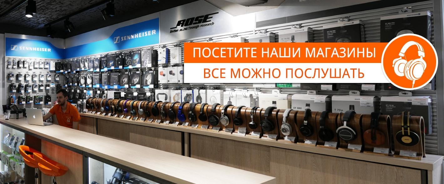 Магазин наушников