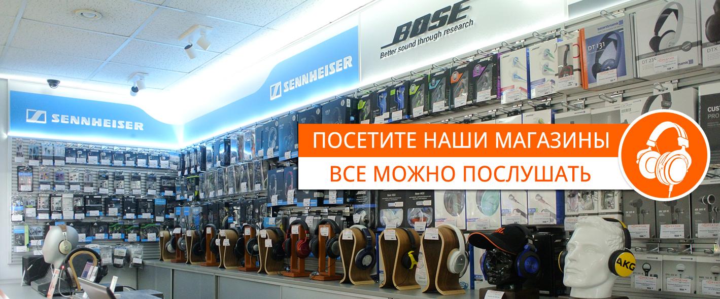 магазин с большим выбором наушников