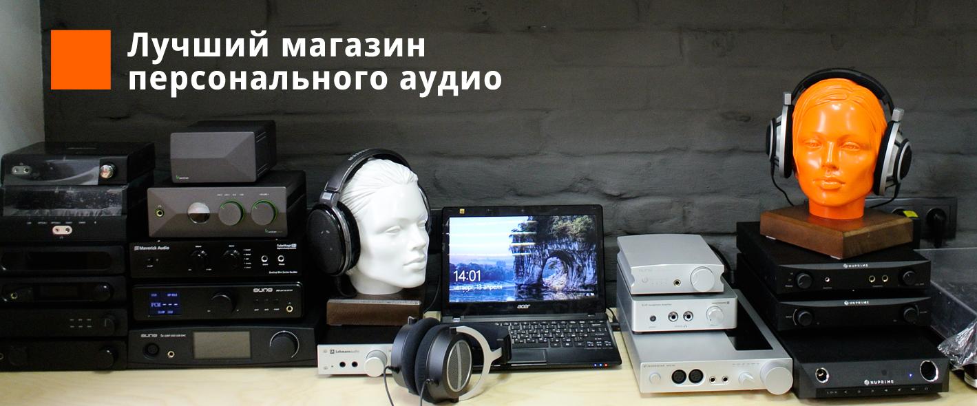 Лучший магазин персонального аудио